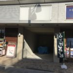 ハイムグランデ東松山店舗B