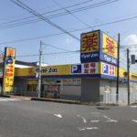 マツモトキヨシ東松山六反町店約580m(周辺)