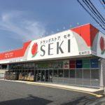 ドラッグストアセキ松本町店約533m(周辺)