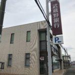 武蔵野銀行(周辺)