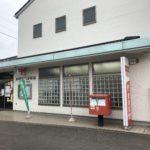 笠幡郵便局(周辺)